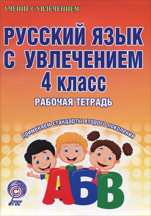 Русский язык с увлечением. 4 класс. Рабочая тетрадь