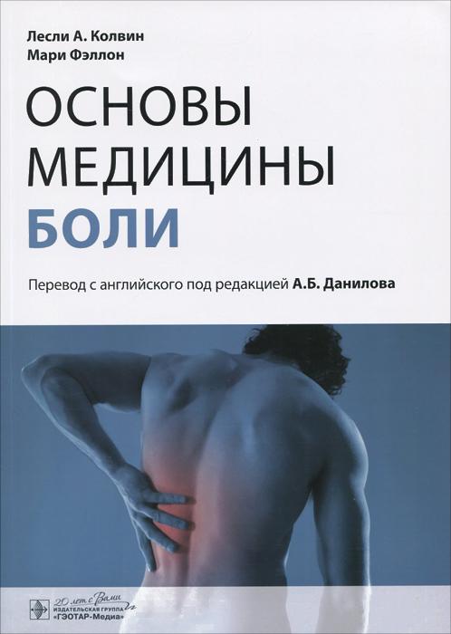 Основы медицины боли. Руководство