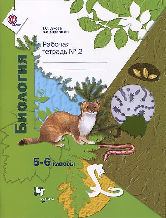 Биология. 5-6 классы. Рабочая тетрадь. В 2 частях (комплект из 2 книг)