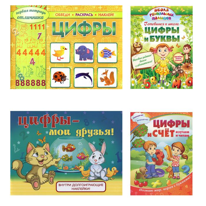 Цифры (комплект из 4 книг)