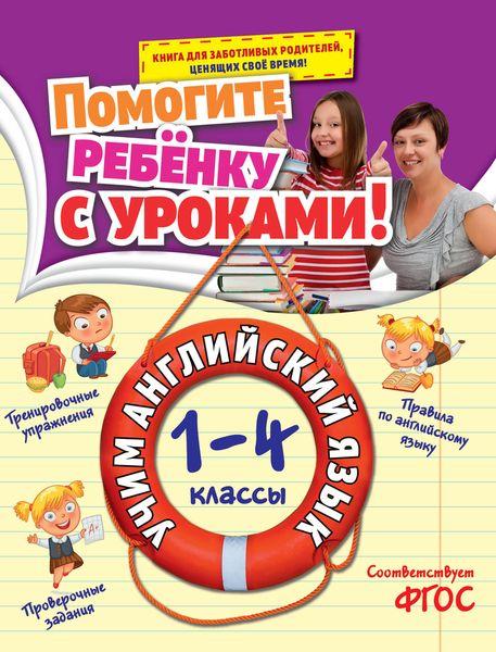 Учим английский язык. 1-4 классы12296407Ваш ребенок учит английский язык, и вы хотите помочь ему? Но как сделать это грамотно? Отличительная особенность пособия – разделение каждой темы на две части: информационную (ориентированную на родителей) и практическую (ориентированную на детей). Информационная часть подскажет родителям, что и как правильно объяснить ребенку, как ему помочь запомнить основные правила и на что обратить внимание. Практическая часть содержит тренировочные упражнения для отработки учеником необходимых навыков и умений для усвоения английского языка. Книга предназначена для младших школьников, родителей, учителей начальной школы и подготовлена в соответствии с требованиями ФГОС для начальной школы.