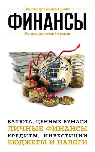 Финансы. Для тех, кто хочет все успеть