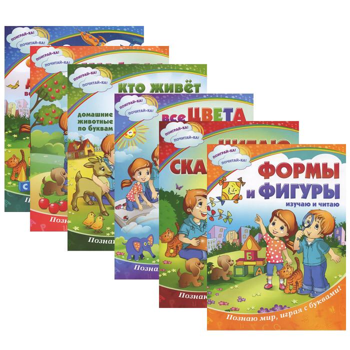 Поиграй-ка! Почитай-ка! (комплект из 6 книг)