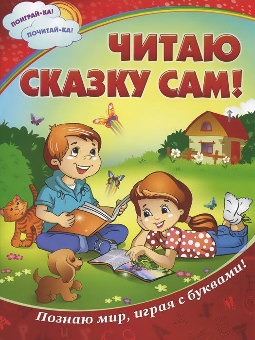 Сказки с наклейками (комплект из 3 книг)