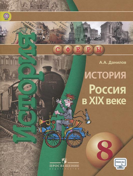 История. Россия в XIX веке. 8 класс. Учебник
