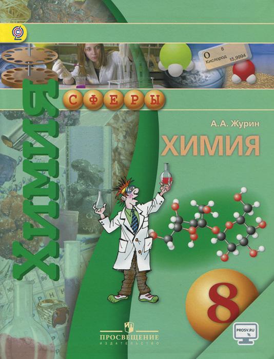Химия. 8 класс. Учебник для общеобразовательных организаций