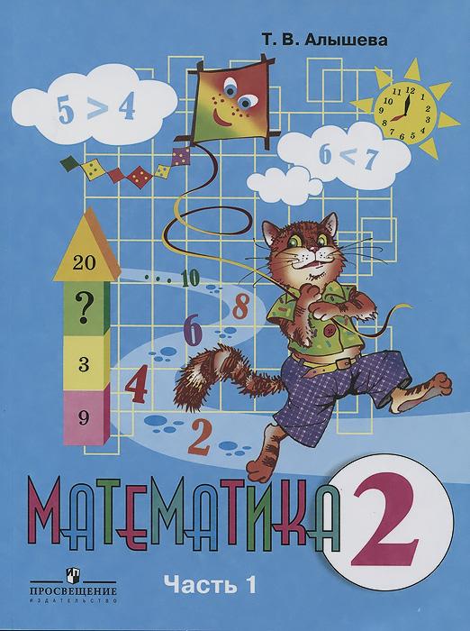 Математика. 2 класс. Учебник для специальных (коррекционных) образовательных учреждений VIII вида. В 2 частях. Часть 1