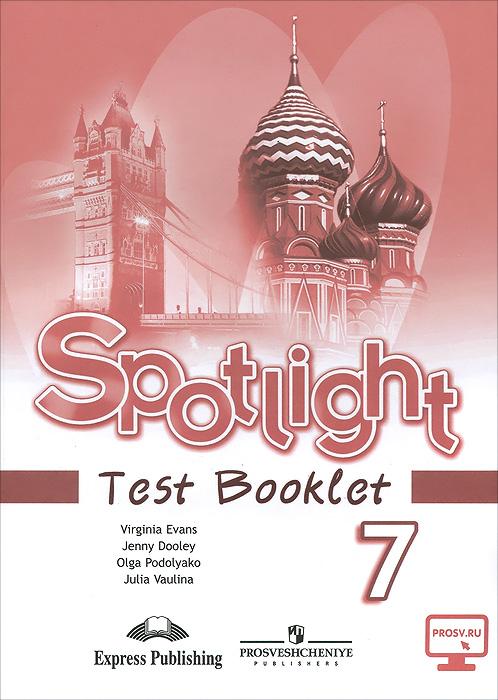 Spotlight 7: Test Booklet / Английский язык. 7 класс. Контрольные задания