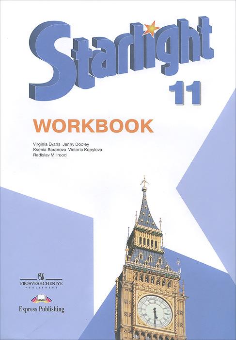 Starlight 11: Workbook / Английский язык. 11 класс. Рабочая тетрадь. Углубленный уровень