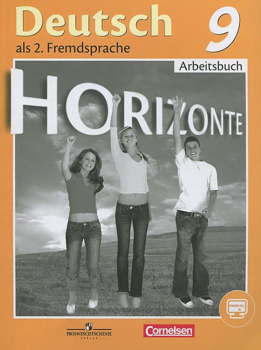 Deutsch als 2. Fremdsprache 9: Arbeitsbuch / Немецкий язык. Второй иностранный язык. 9 класс. Рабочая тетрадь12296407Рабочая тетрадь является неотъемлемым компонентом УМК Немецкий язык. Второй иностранный язык. 9 класс серии Горизонты. Пособие предназначено для учащихся общеобразовательных организаций, изучающих немецкий язык как второй иностранный, и ориентировано на требования Федерального государственного образовательного стандарта основного общего образования. В рабочей тетради представлены задания по активизации навыков письменной речи, аудирования с письменным контролем, чтения. В конце каждой главы содержится список активной лексики, в конце издания находится краткий грамматический справочник, список неправильных глаголов, список глаголов с предложным управлением. Задания рабочей тетради органично включаются в учебный процесс, запланированы для работы учащихся не только дома, но и в классе, являются логическим продолжением заданий учебника.