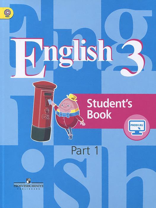 English 3: Student's Book: Part 1 / Английский язык. 3 класс. Учебник. В 2 частях. Часть 1