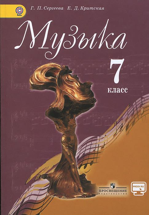 Музыка. 7 класс. Учебник
