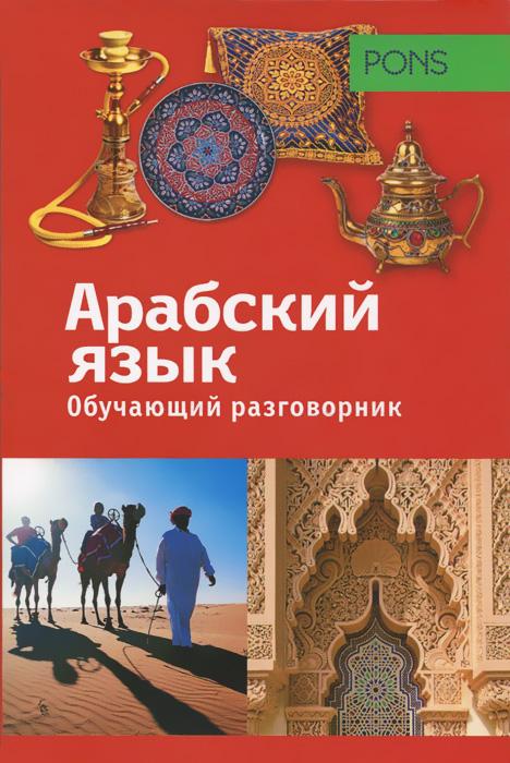 Обучающий разговорник. Арабский язык ( 978-5-386-07380-0 )