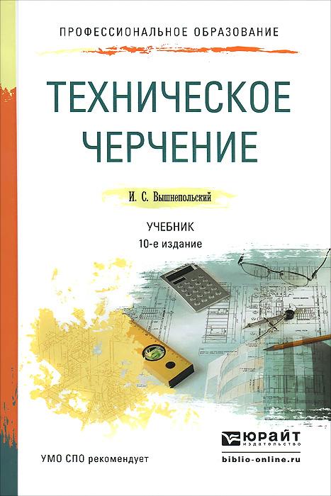 Техническое черчение. Учебник для СПО