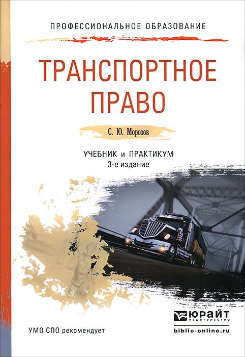 Транспортное право. Учебник и практикум для СПО