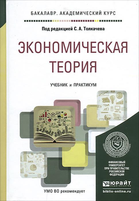 Экономическая теория. Учебник и практикум