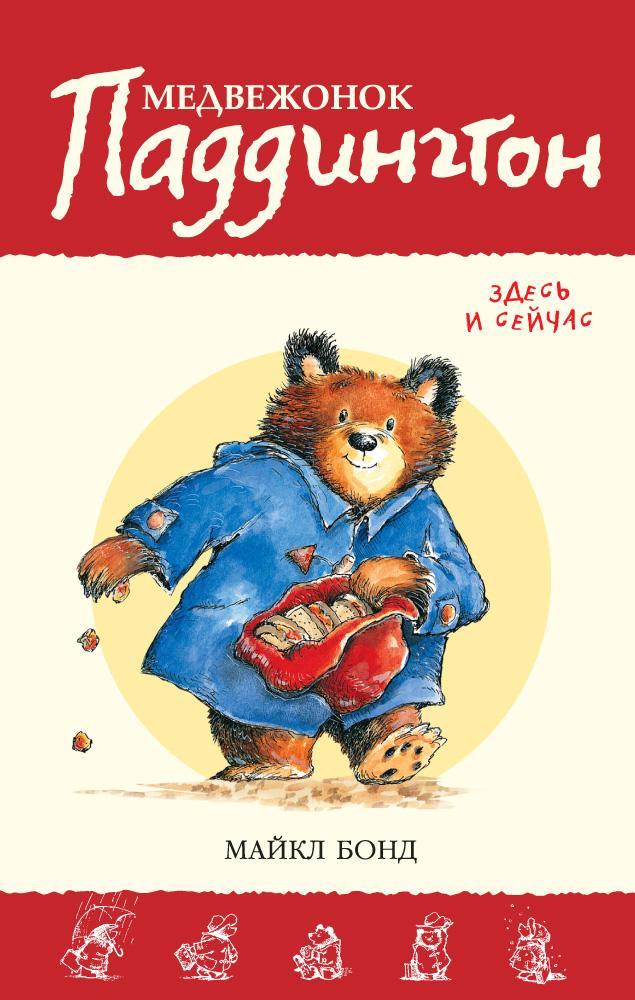 Медвежонок Паддингтон. Здесь и сейчас