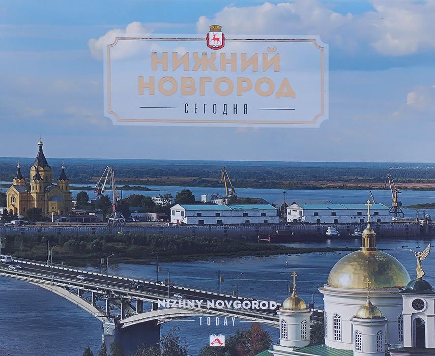 Нижний Новгород сегодня. Альбом нижний новгород классный журнал