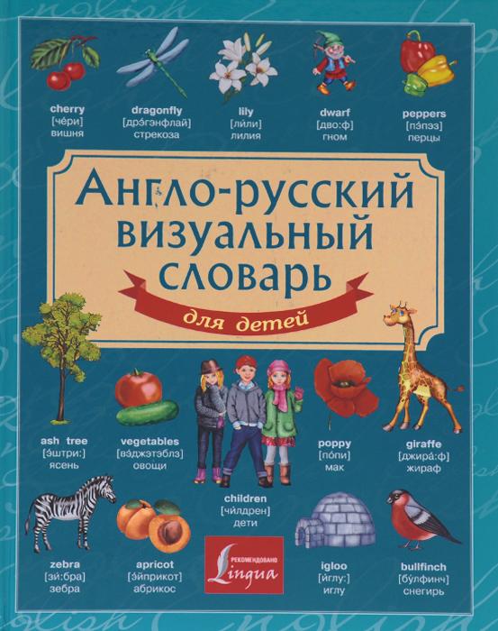 Англо-русский визуальный словарь для детей12296407Настоящий словарь содержит более 1200 английских слов с переводом и транскрипцией русскими буквами. Слова сгруппированы по темам: Животные, Растения, Люди, Искусство, Книги, Спорт, Транспорт и т. п. Таким образом, представленная лексика охватывает практически все сферы деятельности человека, а также основные понятия, относящиеся к окружающему миру. В книге содержится около 1000 цветных иллюстраций, благодаря которым ребенок будет легче усваивать материал. Психологи давно заметили, что современные дети лучше воспринимают информацию через визуальные образы. Красочные иллюстрации способствуют включению у ребенка ассоциативного запоминания. Благодаря этому дети будут овладевать новой английской лексикой увлеченно и легко, воспринимая это больше как игру, нежели как учебу. Удобная структура издания позволяет быстро находить нужные темы и слова, возвращаться к уже пройденному и проверять свои знания. Книга адресована прежде всего ученикам младших классов, но будет полезна...