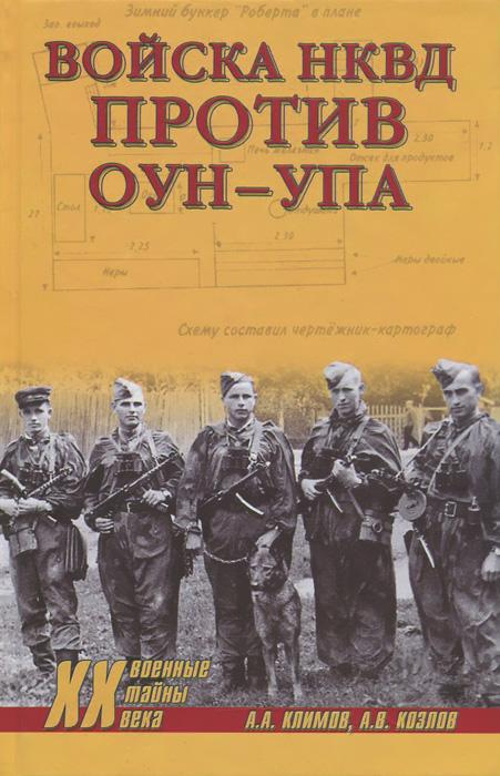 А. А. Климов, А. В. Козлов Войска НКВД против ОУН-УПА