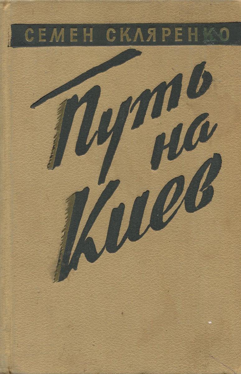 Путь на Киев