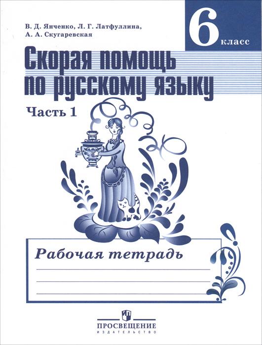 Скорая помощь по русскому языку. 6 класс. Рабочая тетрадь. В 2 частях. Часть 1