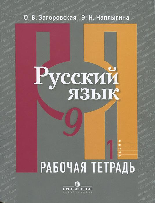 Русский язык. 9 класс. Рабочая тетрадь. В 2 частях. Часть 1