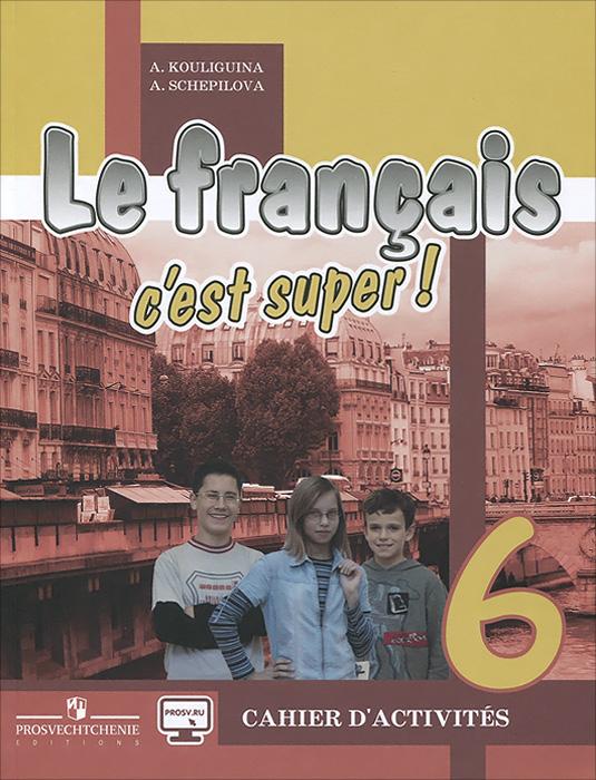 Le francais 6: C'est super! Cahier d'activites / Французский язык. 6 класс. Рабочая тетрадь