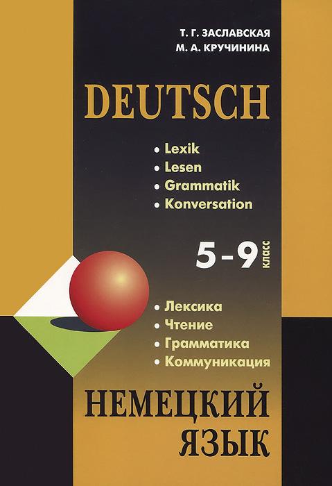 Немецкий язык. Грамматика, лексика, чтение, коммуникация. 5-9 классы. Учебное пособие