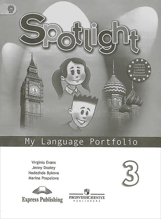 Spotlight 3: My Language Portfolio / Английский язык. 3 класс. Языковой портфель12296407Языковой портфель является неотъемлемым компонентом УМК серии Английский в фокусе (Spotlight) для учащихся 3 класса общеобразовательных организаций. Языковой портфель позволит учащимся собрать все свои достижения (письменные работы продуктивного и творческого характера, аудиозаписи собственных диалогов и т. д.) и оценить уровень полученных знаний в конце обучения. Содержание языкового портфеля направлено на достижение личностных, метапредметных и предметных результатов освоения основной образовательной программы.