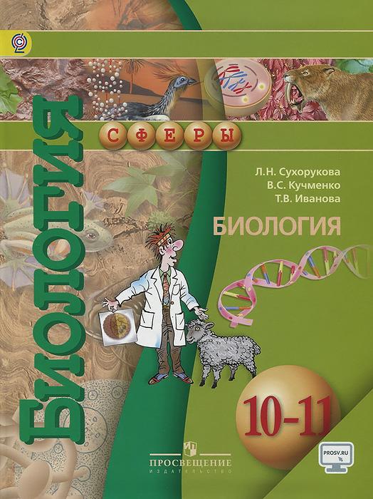 Биология. 10-11 классы. Базовый уровень. Учебник