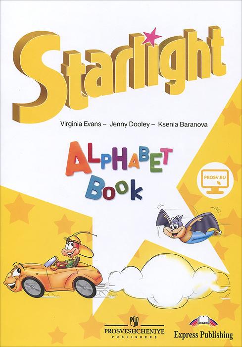 Starlight: Alphabet Book / Английский язык. Изучаем английский алфавит