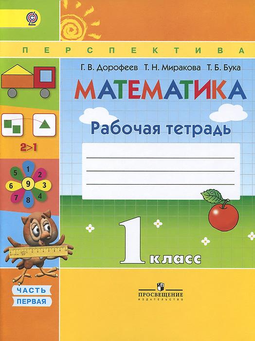 Математика. 1 класс. Рабочая тетрадь. В 2 частях. Часть 1