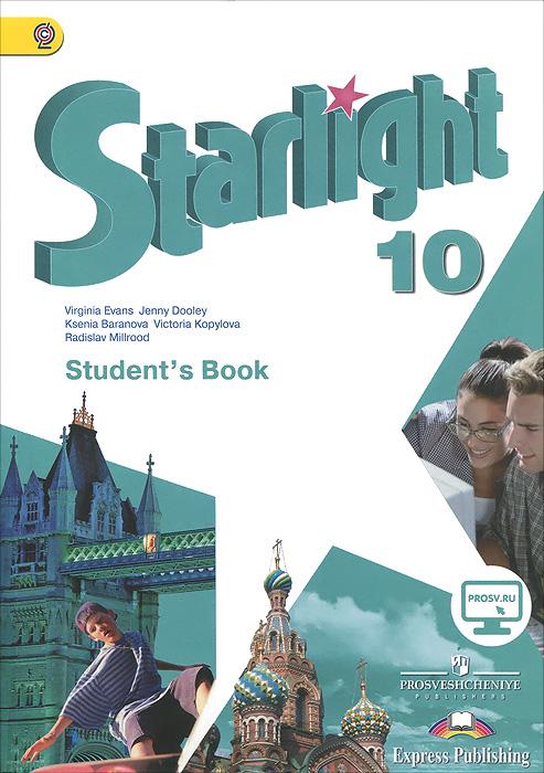 Starlight 10: Student's Book / Звездный английский. 10 класс. Углубленный уровень. Учебник
