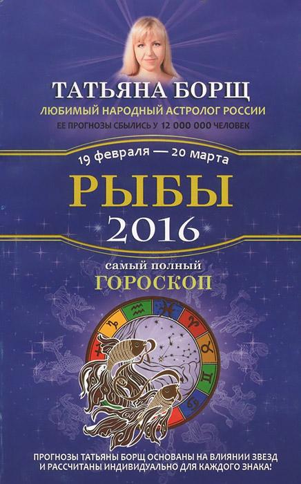 Рыбы. Самый полный гороскоп на 2016 год ( 978-5-17-091180-6 )