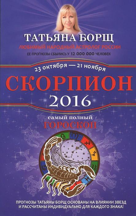 Скорпион. Самый полный гороскоп на 2016 год