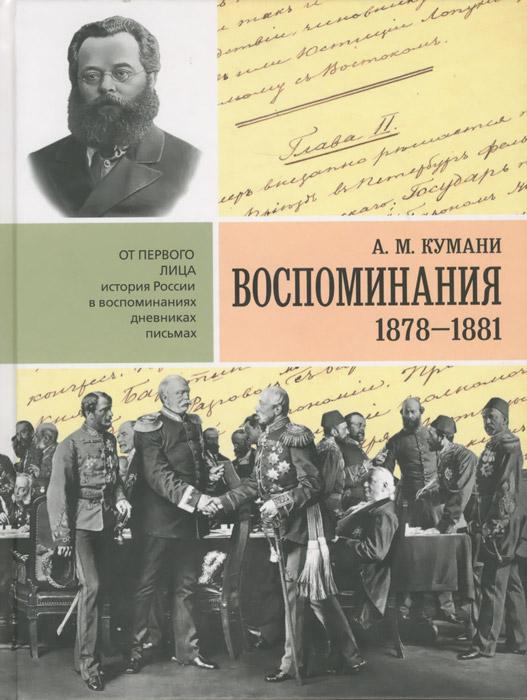 А. М. Кумани. Воспоминания. 1878-1881