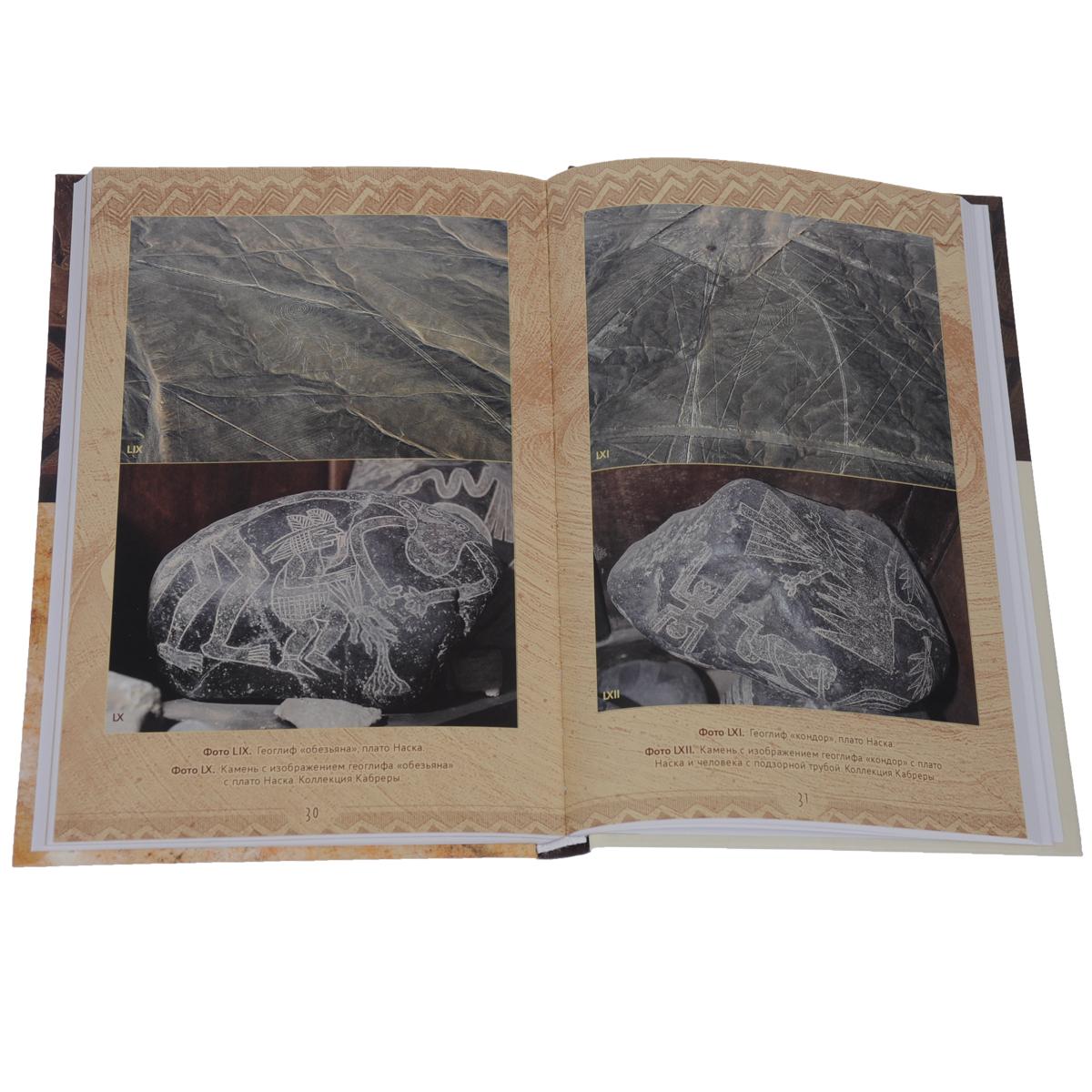 Загадки древней Америки. Запрещенные коллекции Эквадора, Перу, Мексики и США