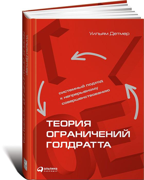 Теория ограничений Голдратта. Системный подход к непрерывному совершенствованию12296407Теория ограничений (ТОС, Theory of constraints) — популярная концепция менеджмента, разработанная в 1980-х гг. доктором Элией Голдраттом. Она предлагает концентрировать организационные ресурсы на устранении ограничений (конфликтов), которые мешают компании полностью реализовать ее потенциал. Метод рассуждений Голдратта составляет основу теории ограничений и позволяет успешно разрешать множество противоречий: между сроками и качеством, стоимостью и затратами, требуемой производительностью и имеющимися ресурсами. Книга опытного консультанта Уильяма Детмера — это практическое руководство к действию, подробно описывающее процесс преобразований на любом уровне организации. С ее помощью можно определить, что нужно изменить в организации, как выявлять явные и скрытые проблемы с помощью логических деревьев и как устранять эти проблемы с помощью прорывных решений. Книга будет интересна руководителям всех уровней, предпринимателям, а также преподавателям и студентам...