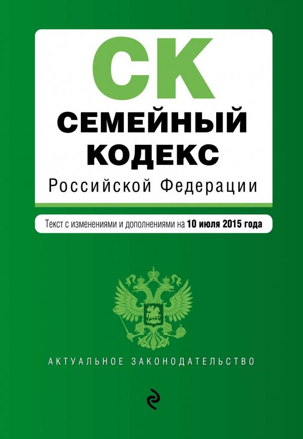 Семейный кодекс Российской Федерации ( 978-5-699-82574-5 )