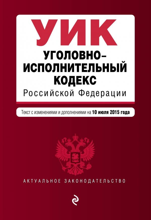 Уголовно-исполнительный кодекс Российской Федерации ( 978-5-699-82577-6 )