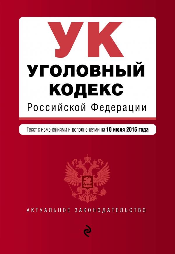 Уголовный кодекс Российской Федерации ( 978-5-699-82581-3 )