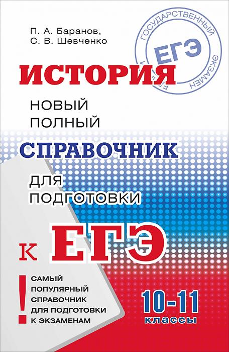 История. 10-11 классы. Новый полный справочник для подготовки к ЕГЭ