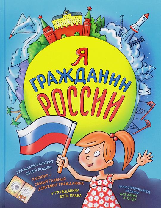 Я гражданин России ( 978-5-699-80021-6 )