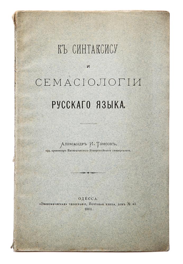 К синтаксису и семасиологии русского языка