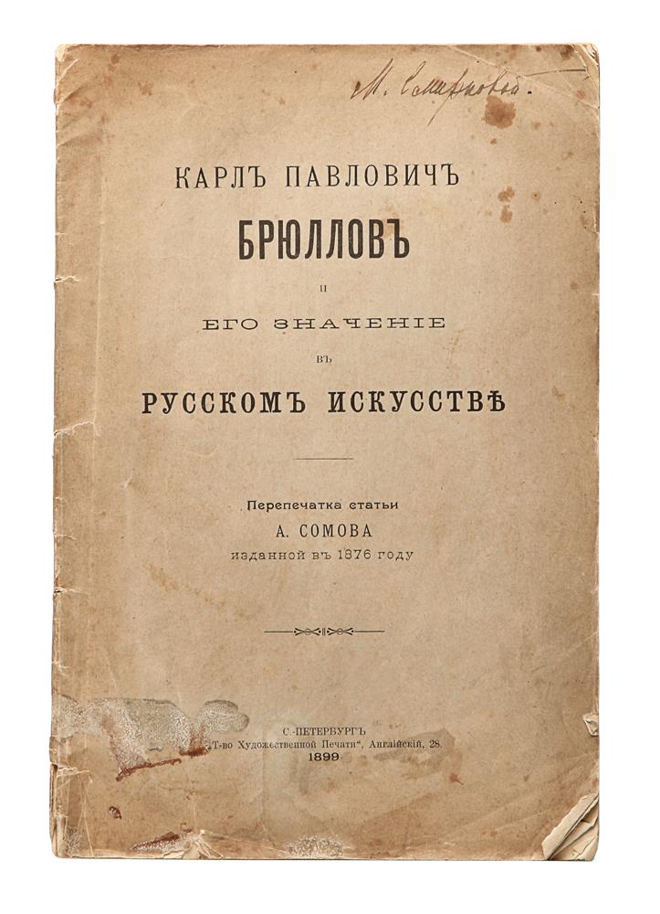 Карл Павлович Брюллов и его значение в русском искусстве