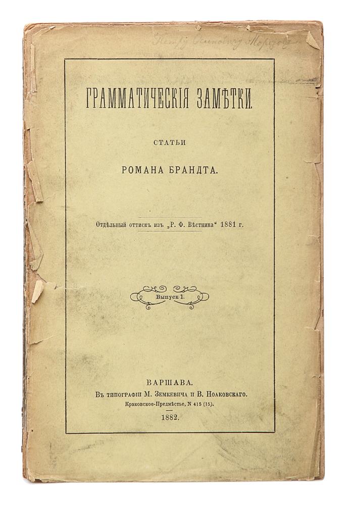 Грамматические заметки. Статьи. Выпуск 1 и том II, выпуск 1 (комплект из 2 книг)