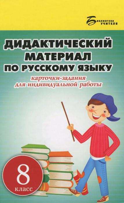 Л. Г. Ларионова Русский язык. 8 класс. Дидактический материал