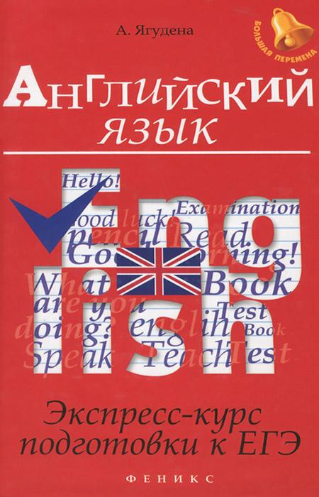Английский язык. Экспресс-курс подготовки к ЕГЭ