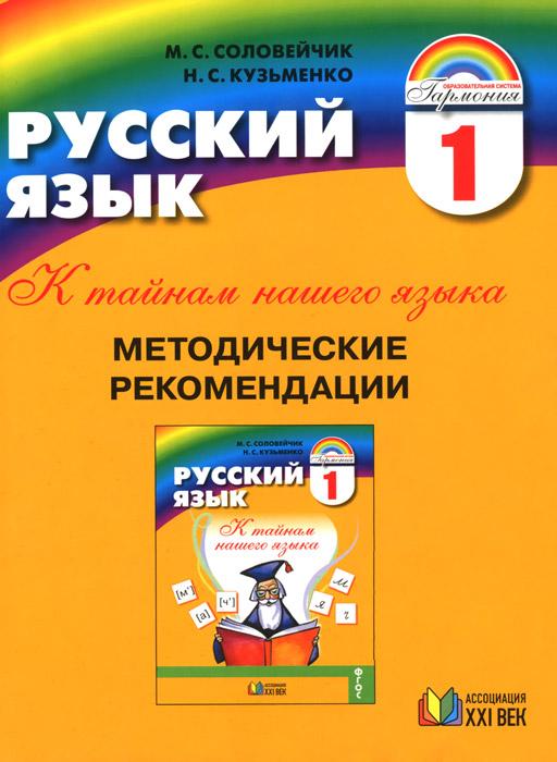 Русский язык. К тайнам нашего языка. 1 класс. Методические рекомендации